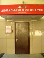 Центр дентальной компьютерной томографии  (ЦДКТ)
