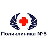 ФГБУ «Поликлиника №5» Управления делами Президента Российской Федерации